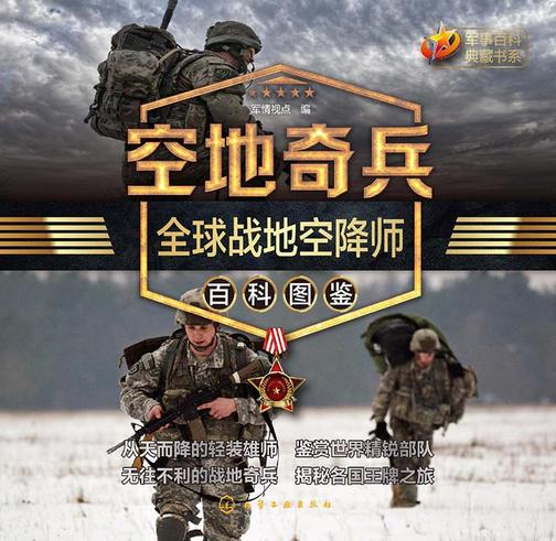 空地奇兵:全球战地空降师百科图鉴