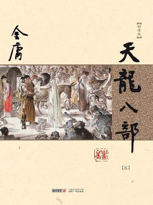 天龙八部(新修版)五