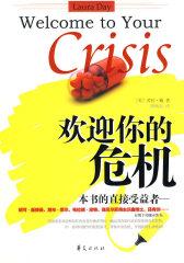欢迎你的危机(试读本)