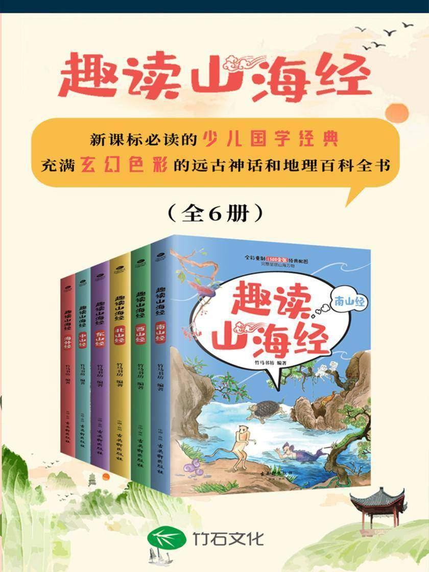 山海经(全6册):国学经典读本,亲子共读爆笑又励志,快乐读书吧推荐必读书目