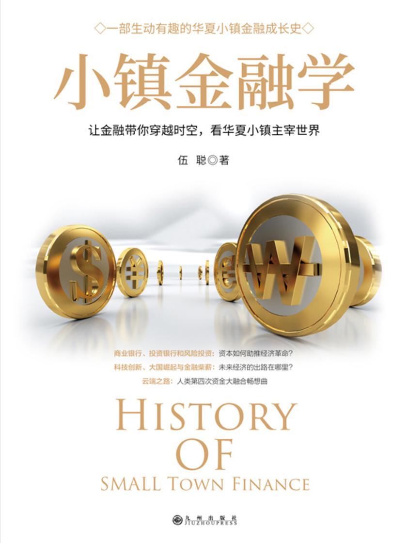 """小镇金融学(一部生动有趣的华夏小镇金融成长史,小说体""""演绎金融学基础知识,通俗易懂)"""