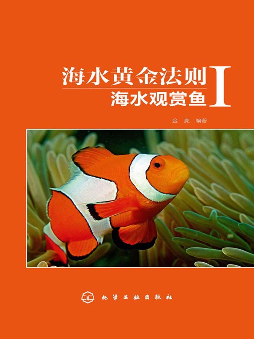 海水黄金法则:海水观赏鱼Ⅰ