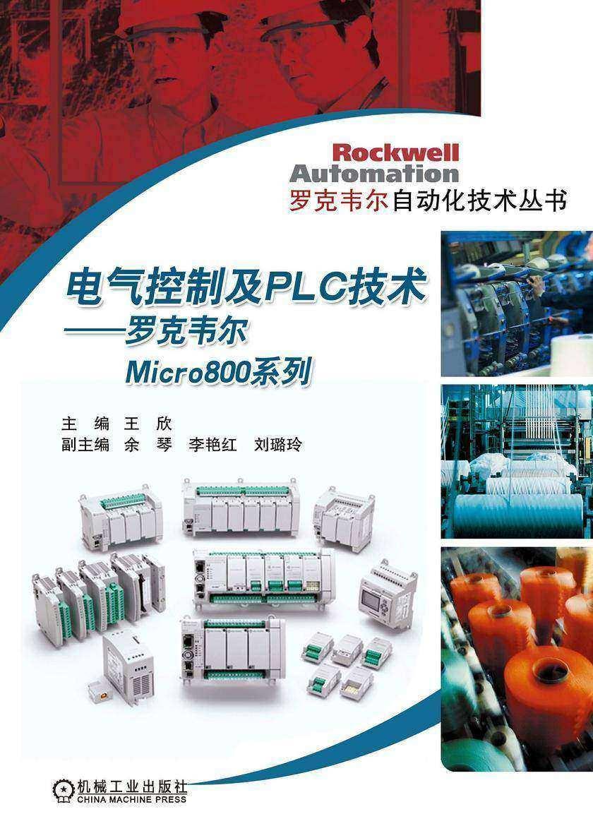 电气控制及PLC技术——罗克韦尔Micro800系列