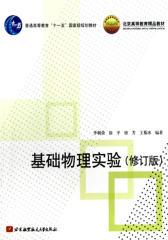 基础物理实验(修订版)(仅适用PC阅读)