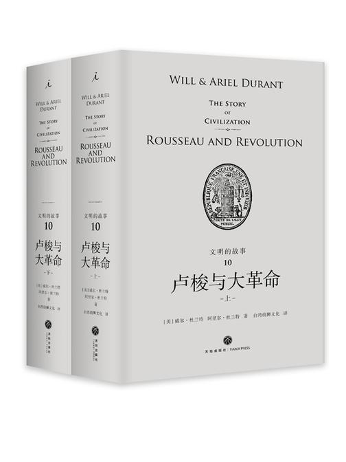 文明的故事10:卢梭与大革命