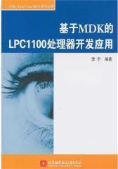 基于MDK的LPC1100处理器开发应用(仅适用PC阅读)