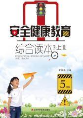 安全健康教育综合读本3·上册