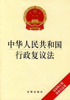 中华人民共和国行政复议法:最新修正版:附相关法规