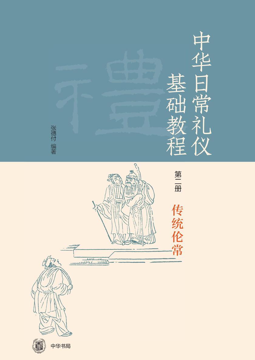 《中华日常礼仪基础教程》第二册 传统伦常