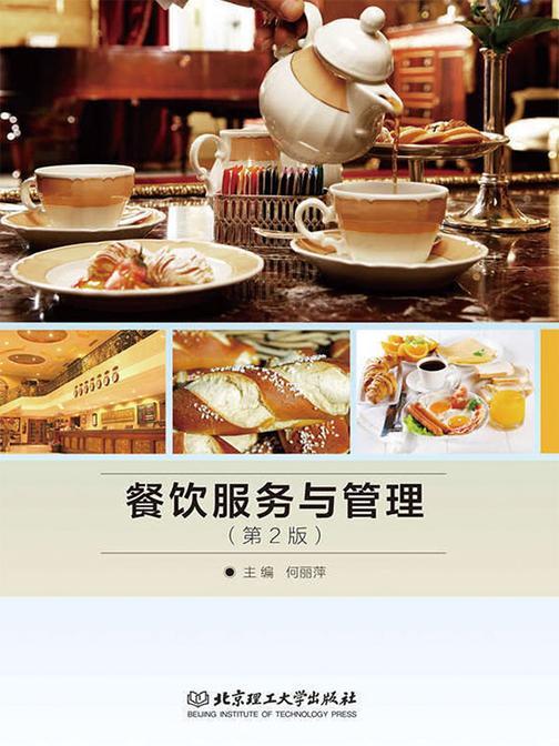 餐饮服务与管理(第2版)