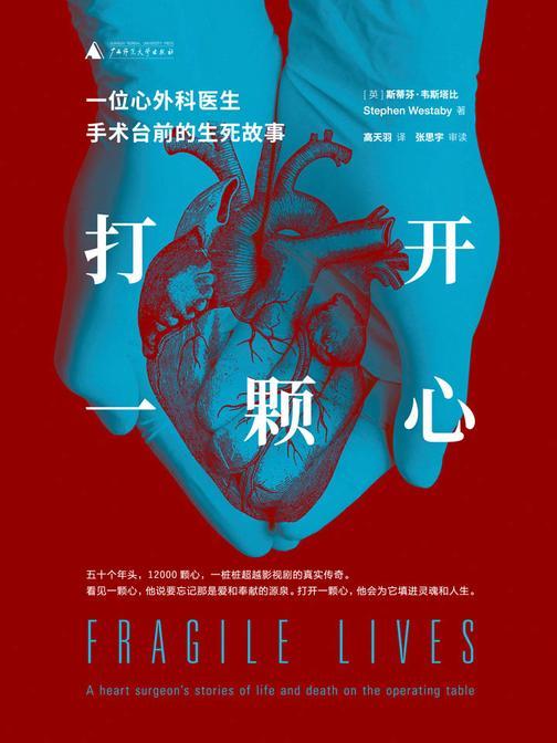 打开一颗心:一位心外科医生手术台前的生死故事