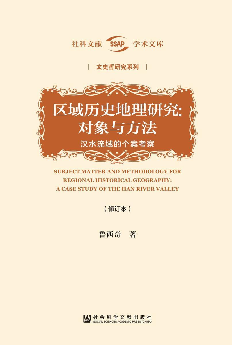 区域历史地理研究:对象与方法——汉水流域的个案考察(修订本)(社科文献学术文库·文史哲研究系列)