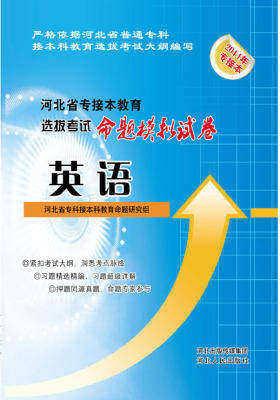 2014河北省专接本教育选拔考试模拟试卷·英语(仅适用PC阅读)