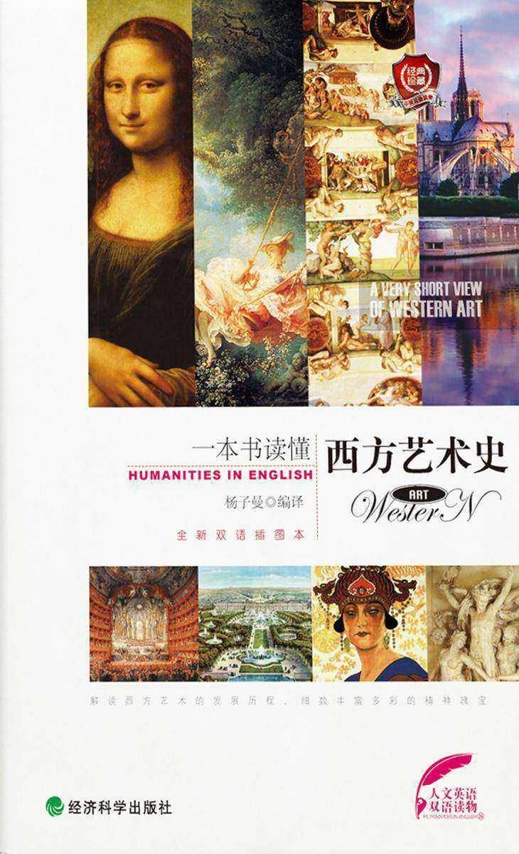 一本书读懂西方艺术史