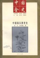 中国秦汉教育史