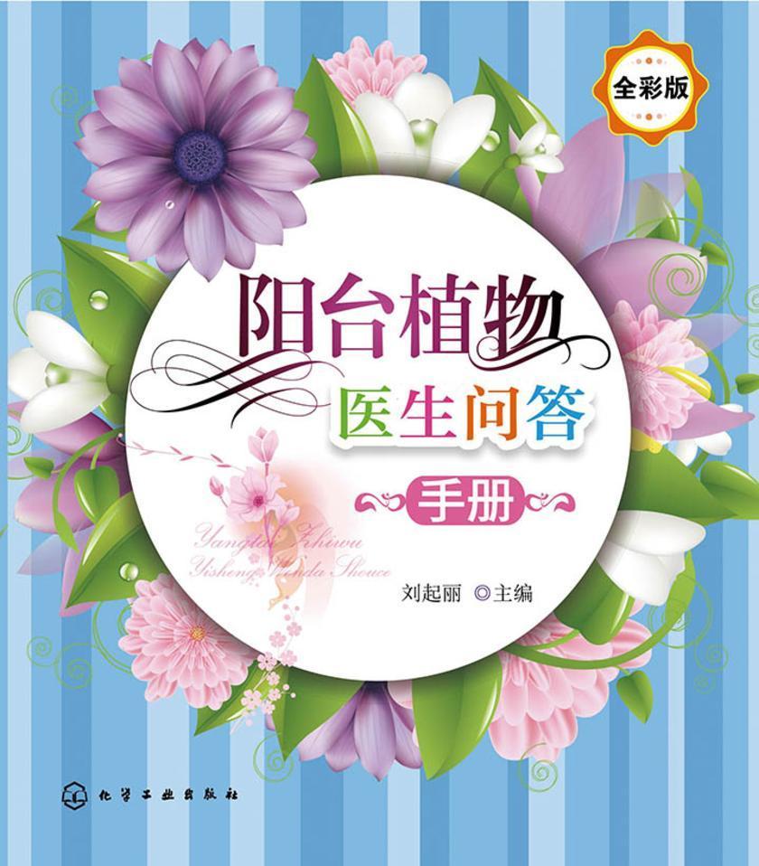阳台植物医生问答手册(全彩版)
