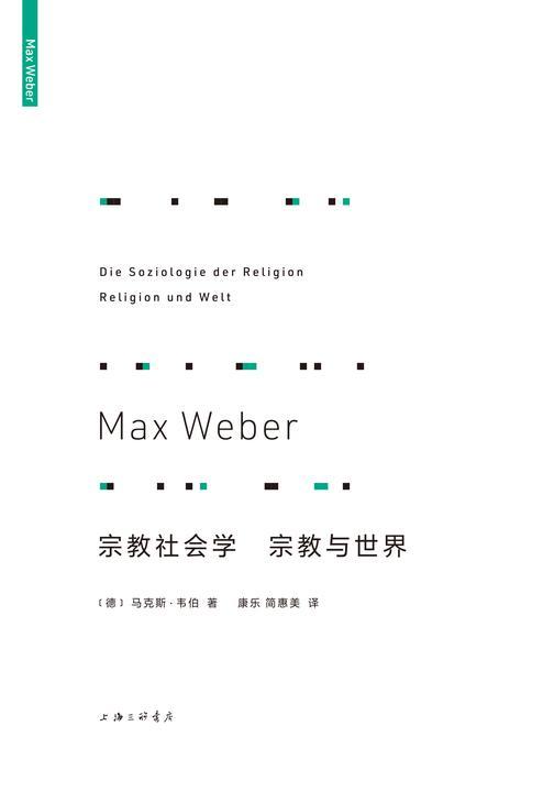 宗教社会学  宗教与世界