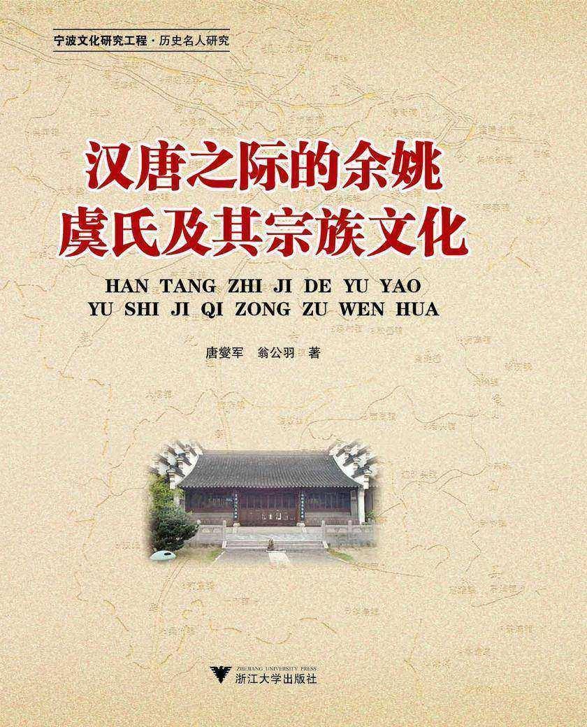 汉唐之际的余姚虞氏及其宗族文化