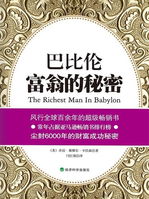 巴比伦富翁的秘密