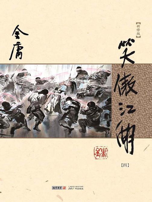 笑傲江湖(新修版)四