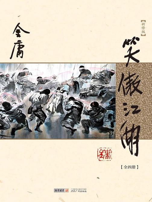 笑傲江湖(新修版)全四册