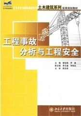 工程事故分析与工程安全(仅适用PC阅读)