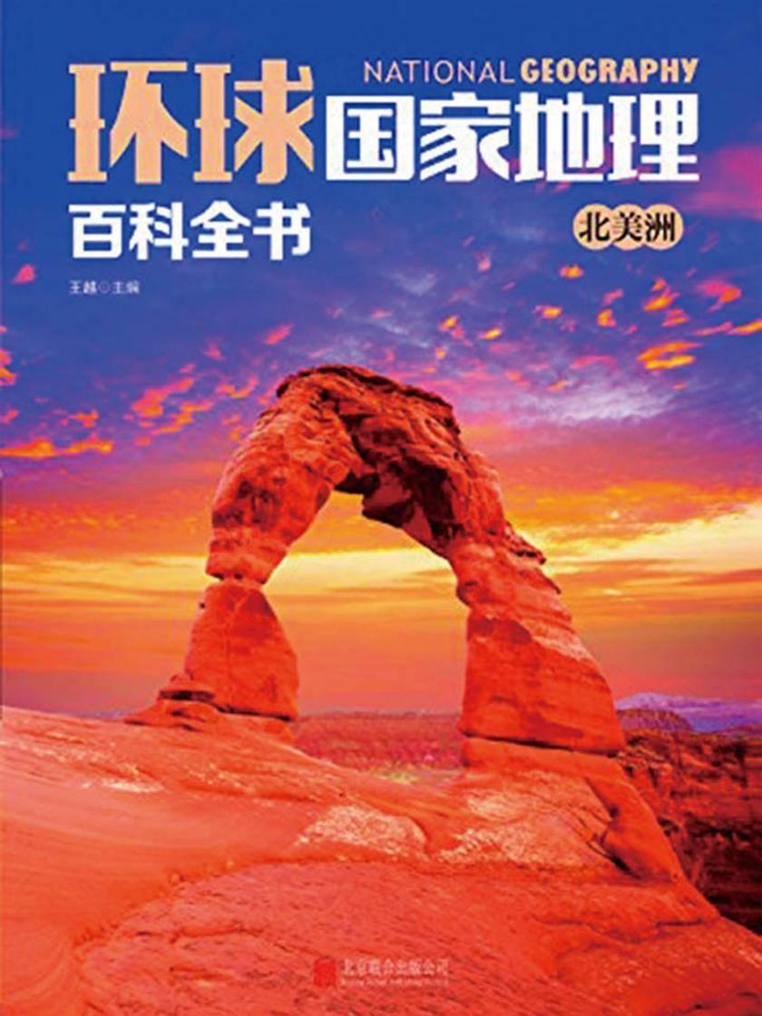 环球国家地理百科全书.北美洲