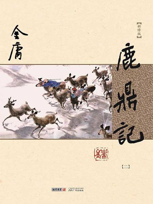 鹿鼎记(新修版)二