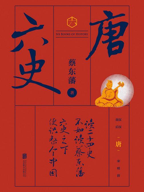 六史:唐史演义(畅销百年,享誉全球的东方历史殿堂级世纪小说,秦、汉、唐、宋、明、清,一个王朝的兴起和衰落)