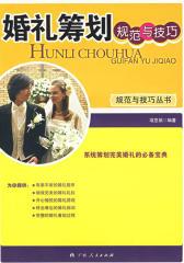 婚礼筹划规范与范例
