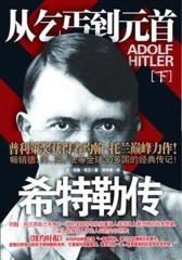 希特勒——从乞丐到元首(下)(仅适用PC阅读)