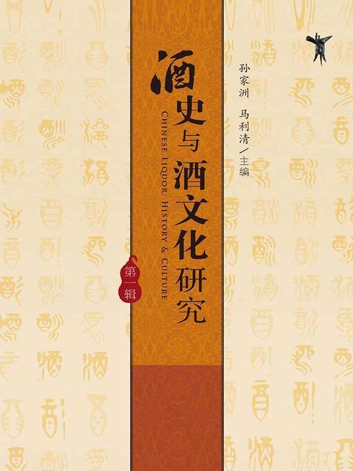 酒史与酒文化研究(第一辑)