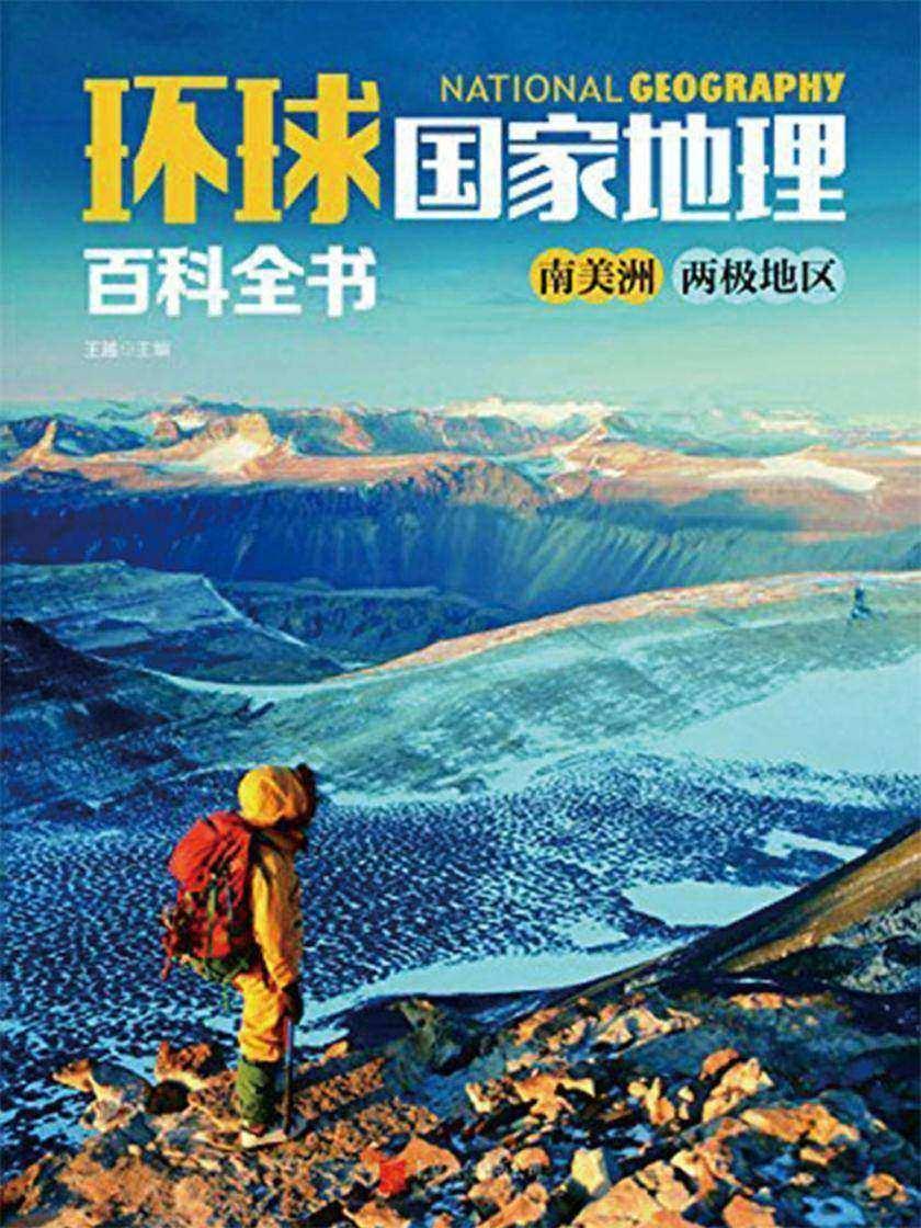 环球国家地理百科全书.南美洲、两极地区