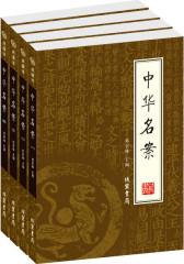 中华名案(函套装 全四册)(试读本)