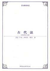 古代法(西方学术经典译丛)(全新译本)(试读本)