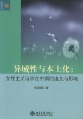 异域性与本土化:女性主义诗学在中国的流变与影响