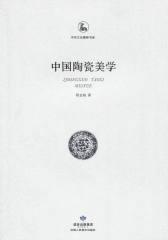 中国陶瓷美学