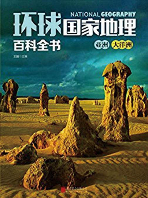 环球国家地理百科全书.亚洲、大洋洲