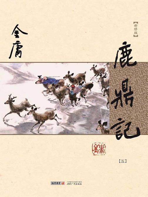鹿鼎记(新修版)五