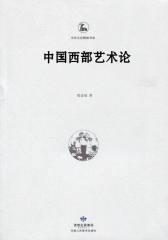 中国西部艺术论