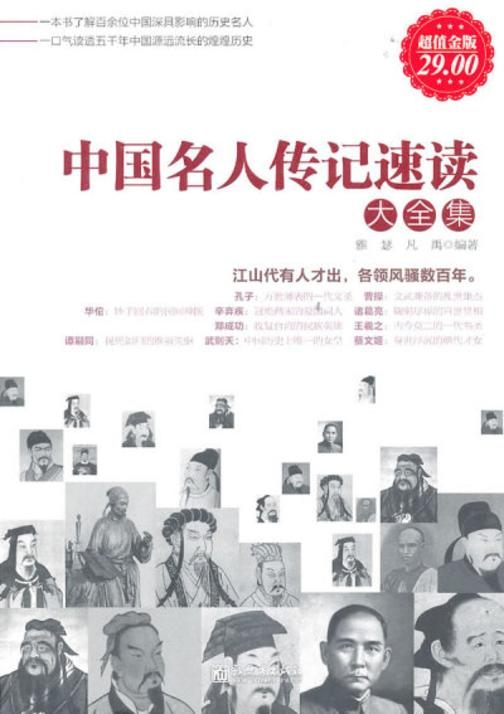 超值金版-中国名人传记速读大全集