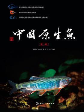 中国原生鱼·第一辑