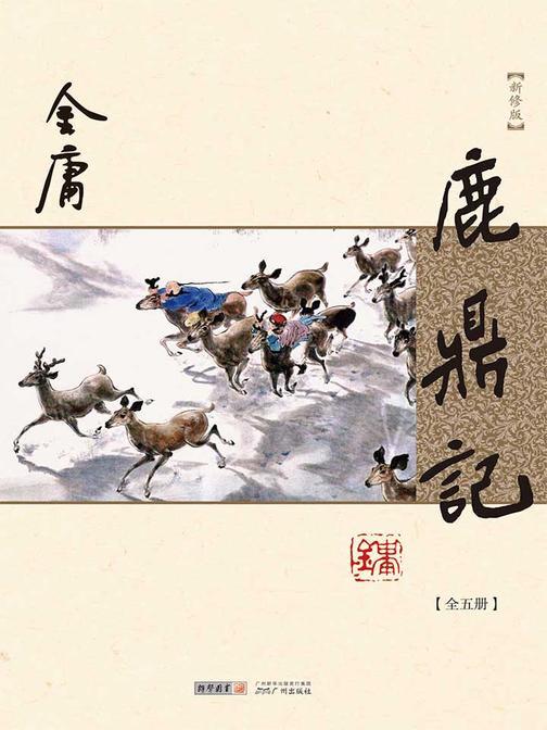 鹿鼎记(新修版)全五册