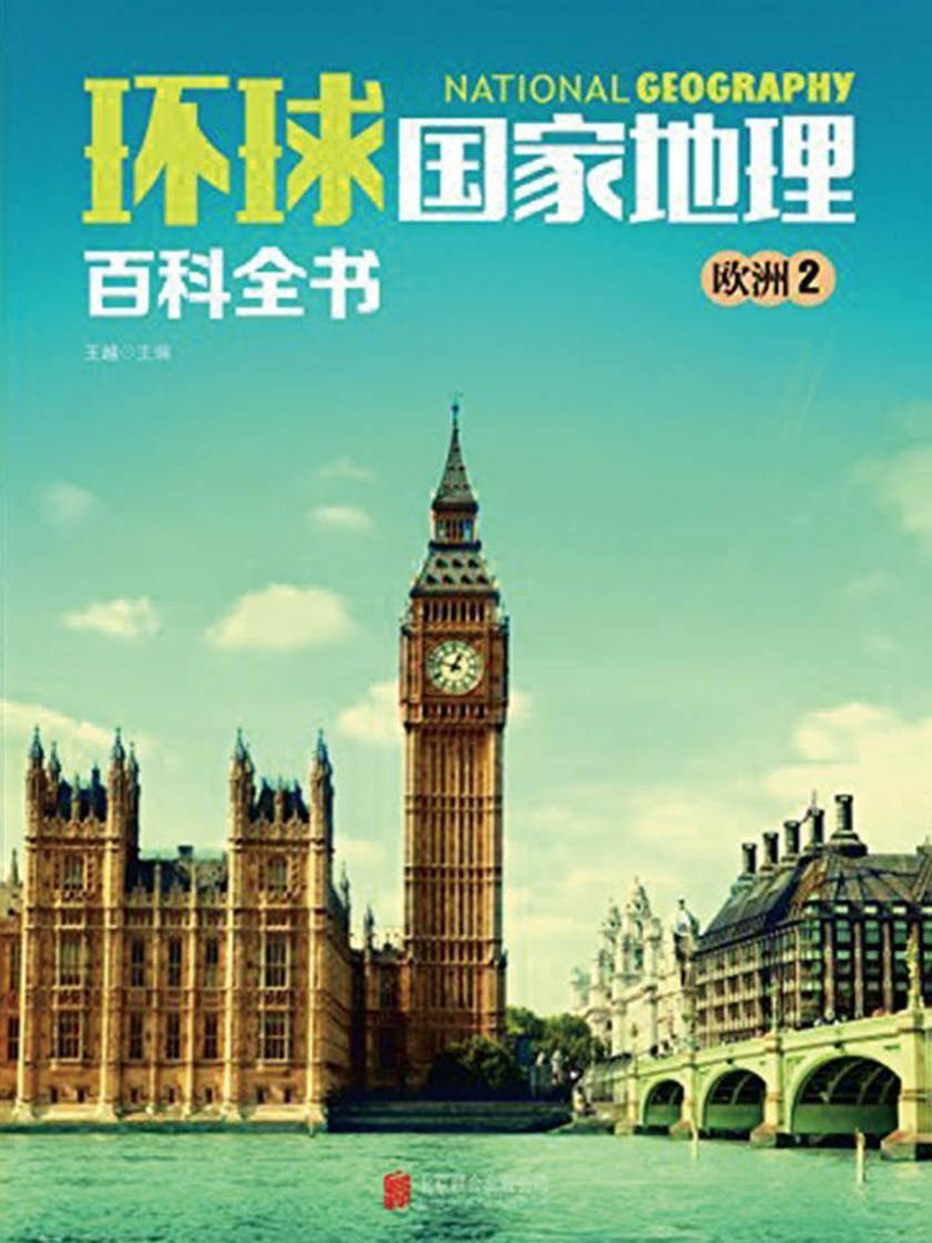环球国家地理百科全书.欧洲2