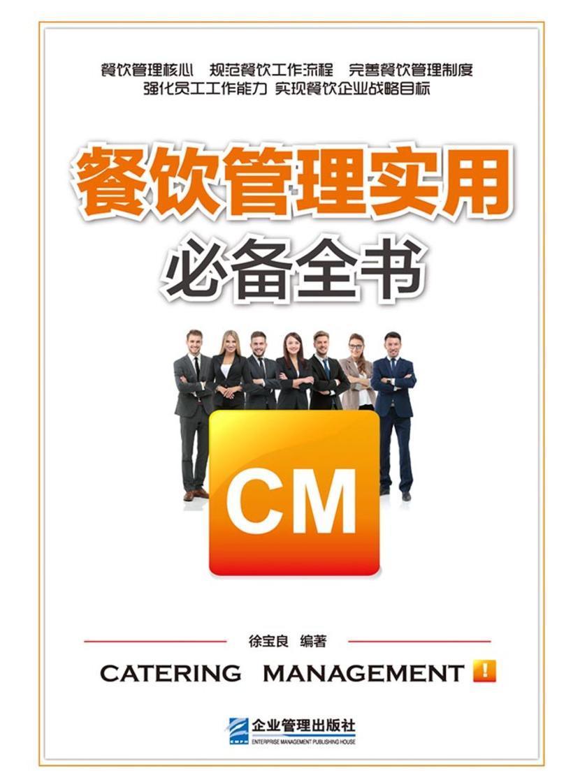餐饮管理实用全书:一本书解决餐饮管理过程出现的所有问题