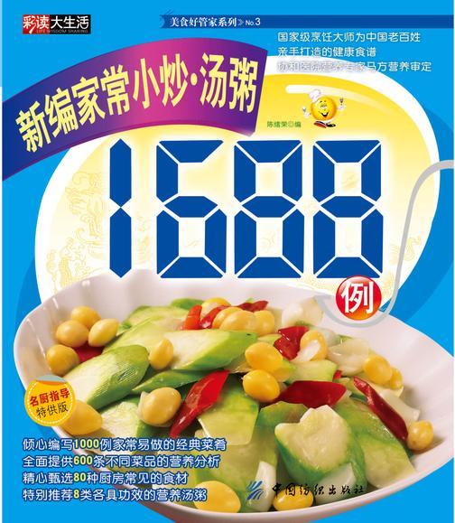 新编家常小炒汤粥1688例(仅适用PC阅读)