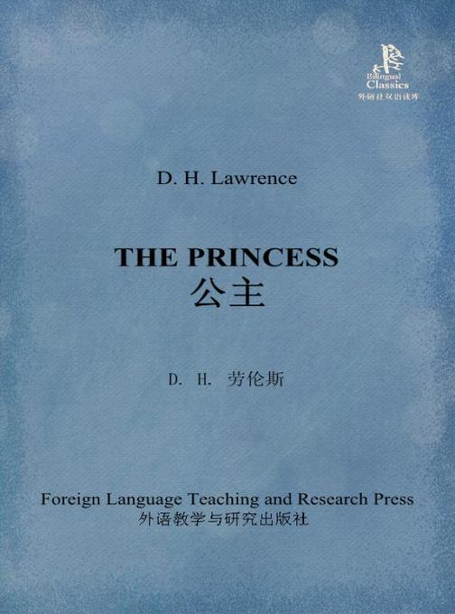 公主(外研社双语读库)