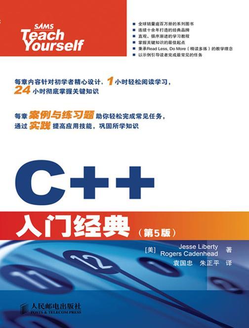 C++入门经典:第5版