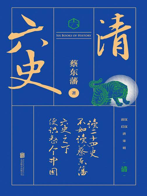 六史:清史演义(畅销百年,享誉全球的东方历史殿堂级世纪小说,秦、汉、唐、宋、明、清,一个王朝的兴起和衰落)
