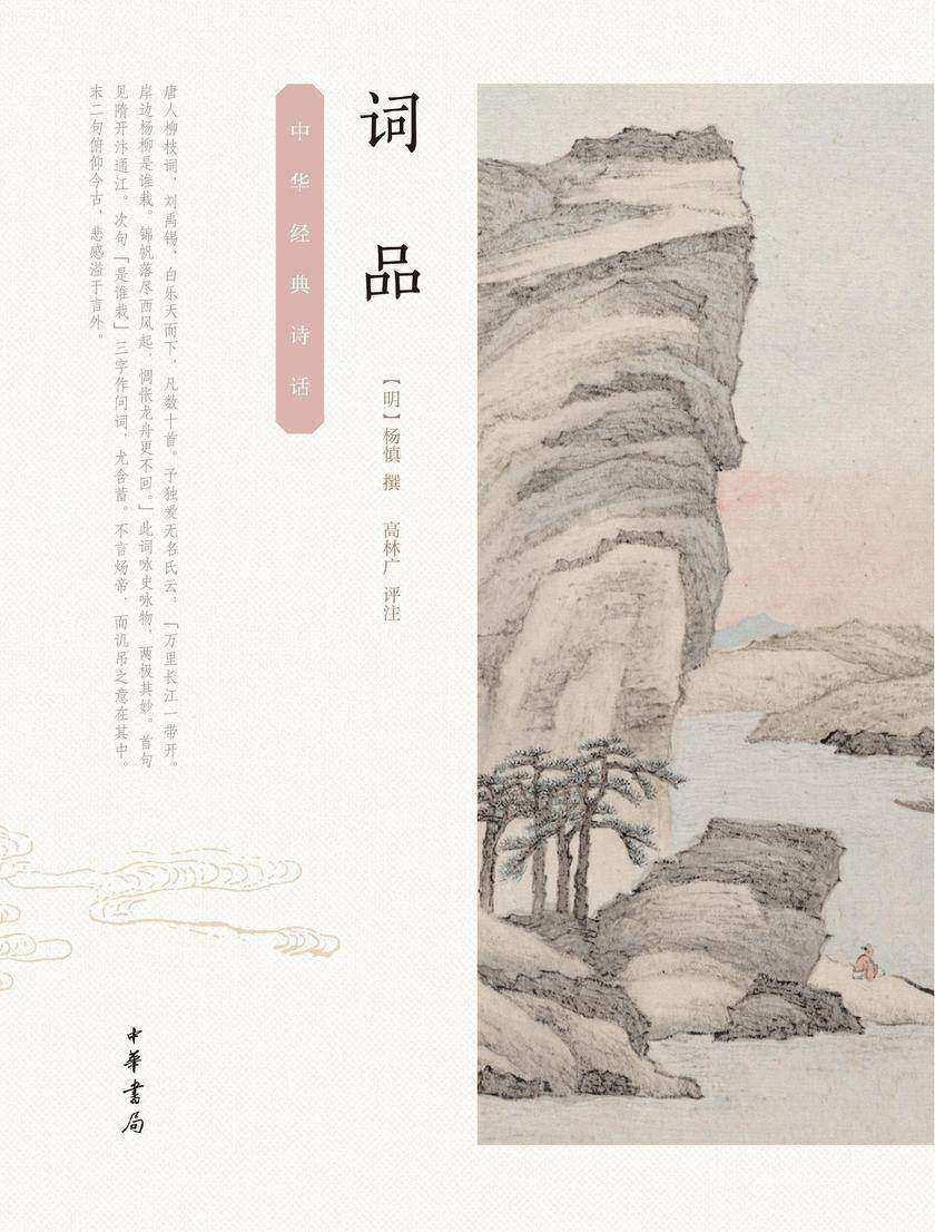 词品--中华经典诗话